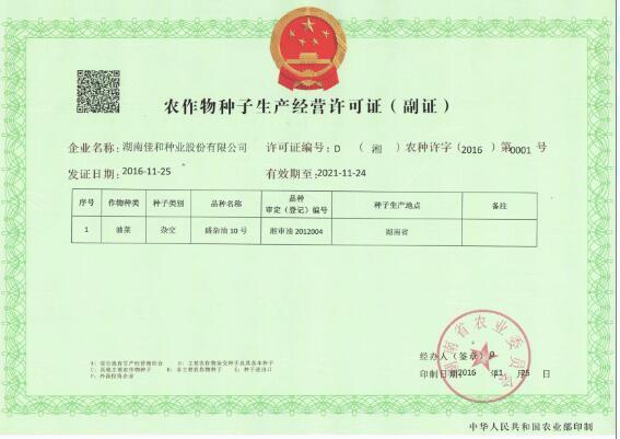 生产许可证D证