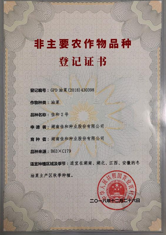 佳和2号品种登记证书.JPG